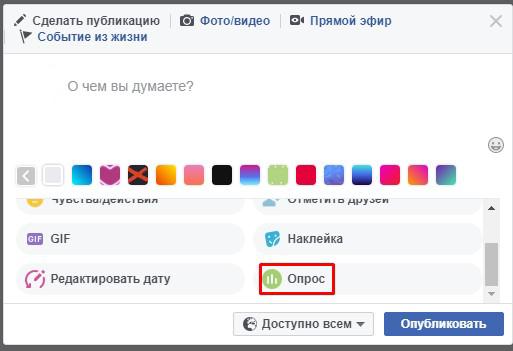 как сделать опрос в фейсбук