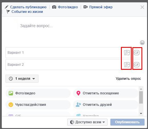 как создать голосование в facebook